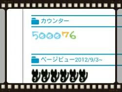 【祝】50万アクセス( ´ ▽ ` )ノ
