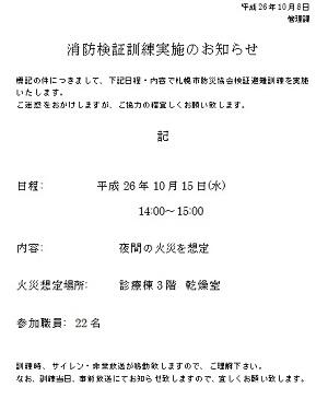 evacuationdrill2014_1.jpg