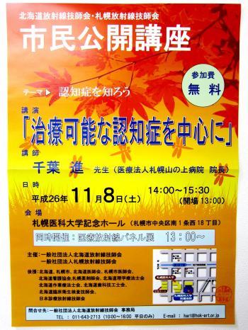 siminkouza20141108_2.jpg