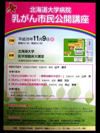 siminkouza20141109_2.jpg