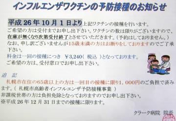 yobou20141001.jpg