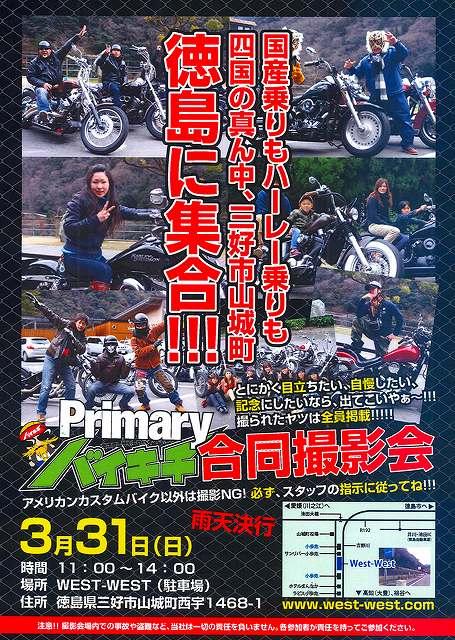 s-25_3_31_baikichi.jpg