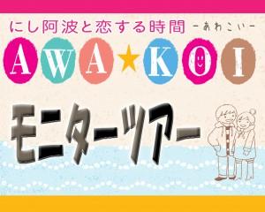 s-awakoimonta.jpg