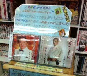 内藤やすおキャンペーン3