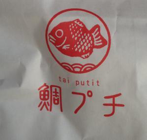 鯛プチロゴ