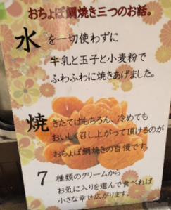 鯛ぷち説明3