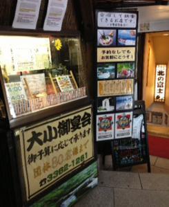 北の富士入り口2