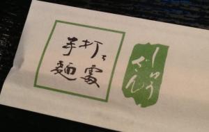 秀山箸入れ