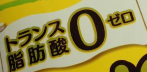 ポテかるっ脂肪酸ゼロ