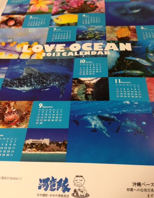 2013河童隊カレンダー