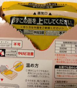 JAL欧風カレー中袋