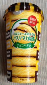 チョコバナナパナップパッケージ