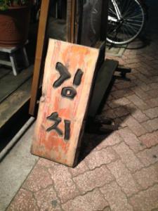 高円寺キムチ看板