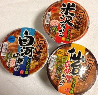 御当地麺3種