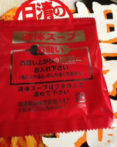 日清担担麺スープ