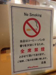 ヴィドフランス禁煙告知