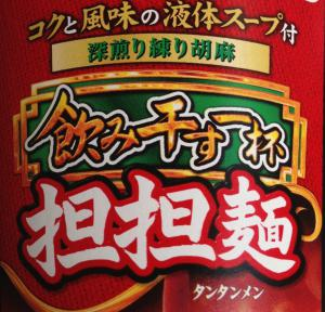 飲み干す担担麺イメージ