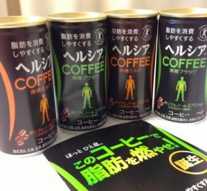 ヘルシアコーヒーパッケージ