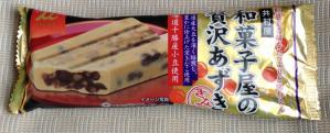 和菓子屋の贅沢あずきパッケージ
