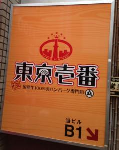 東京壱番ロゴ