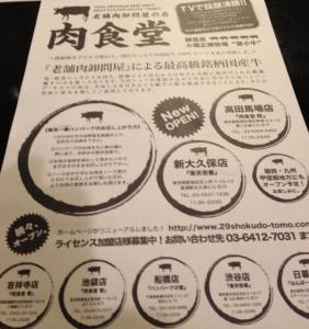 東京壱番テーブルマット