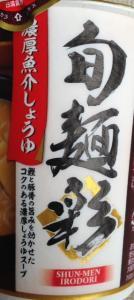 旬麺彩ロゴ