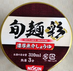 旬麺彩しょうゆパッケージ