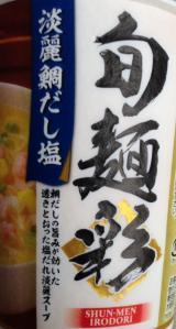 旬麺彩ロゴ (2)