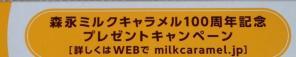 ミルクキャラメルピノ説明1