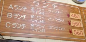 富士ランチランチメニュー