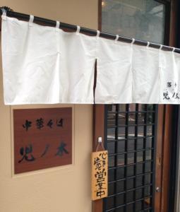 児ノ木暖簾