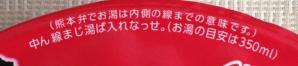 マルタイ熊本方言