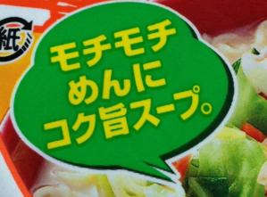 マルタイちゃんぽんスープ