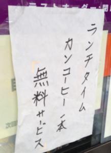 江南缶コーヒーサービス