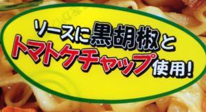 沖縄風ソース焼きそばアピール