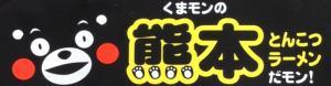熊本とんこつラーメンだモンロゴ