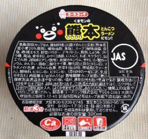 熊本とんこつラーメンだモンパッケージ