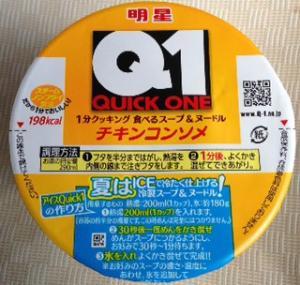 Q1コンソメパッケージ