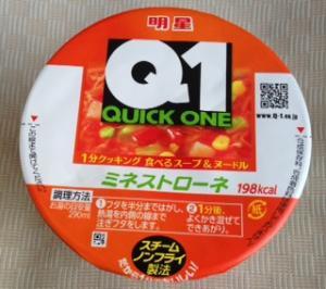 Q1ミネストローネパッケージ