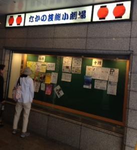20130912なかの芸能小劇場