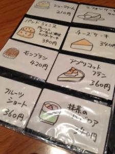 カフェ傳メニュー1