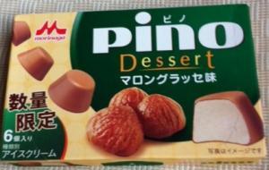 pino マロンパッケージ
