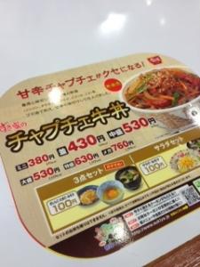 雑菜牛丼告知