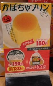 かぼちゃプリンメニュー