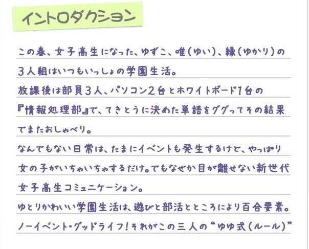 yuyusiki2.jpg