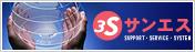 ホームページ制作のサンエス (3S)