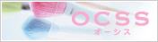 化粧品製造機械のオーシス (OCSS)