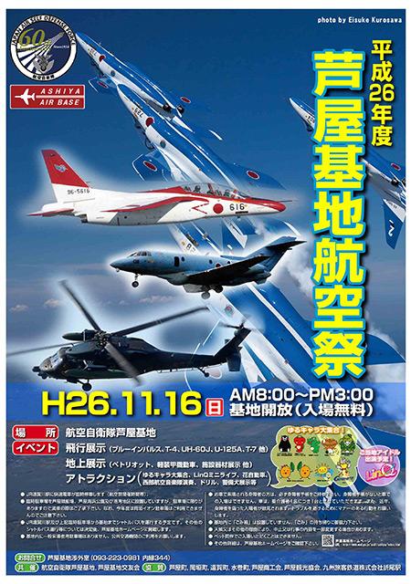 芦屋基地航空祭プログラム