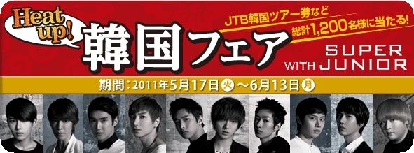Super Juniorがっ!!!