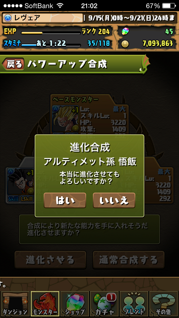 20140920_7.png
